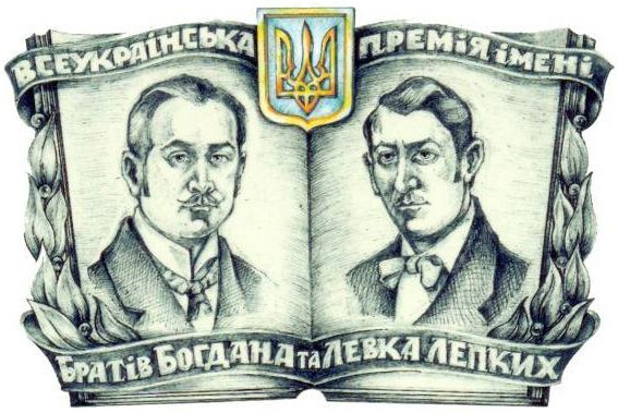 znachok_laureata_vseukrayinskoyi_literaturno-mystetskoyi_premiyi_imeni_brativ_bogdana_i_levka_lepkyh