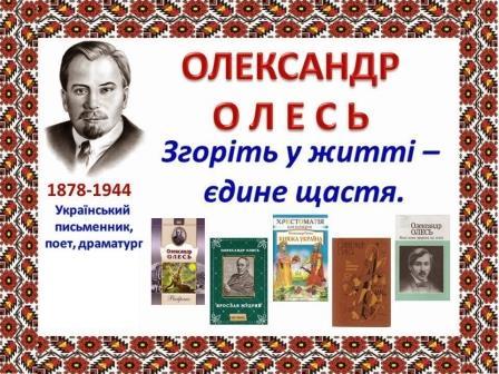oles-biografiya