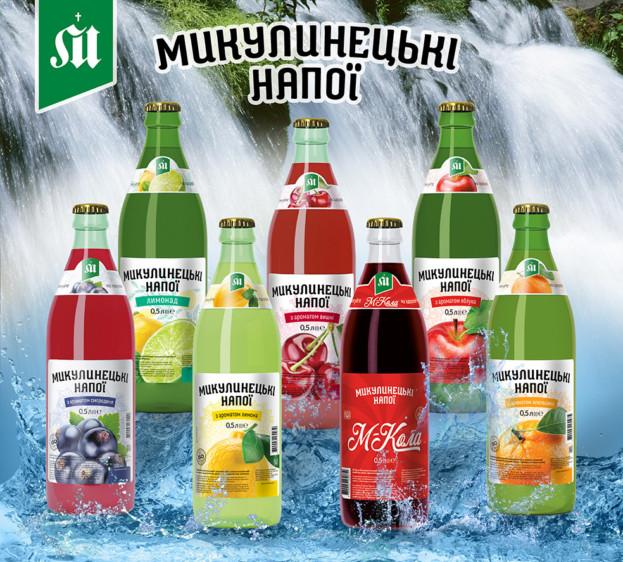 ТОВ «Микулинецький Бровар» виготовляє цілу серію безалкогольних ... 092495e613916